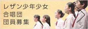 レザン少年少女合唱団団員募集