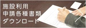 施設利用申請各種書類ダウンロード