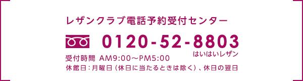 レザンクラブ電話予約受付センター0120-52-8803