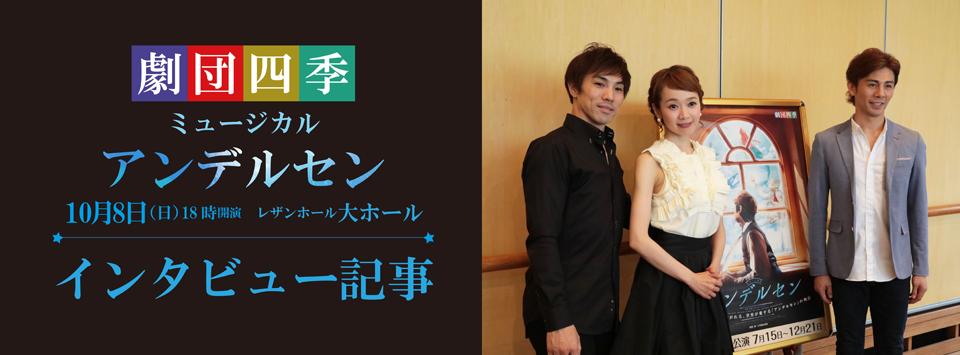 劇団四季ミュージカル アンデルセン インタビュー